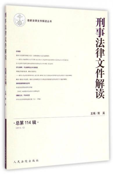 刑事法律文件解读(2014.12总第114辑)