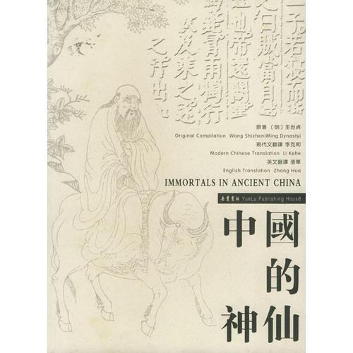 中国的神仙