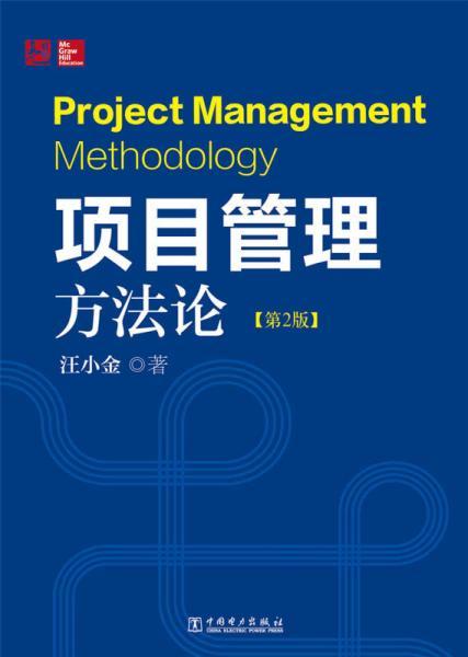 项目管理方法论