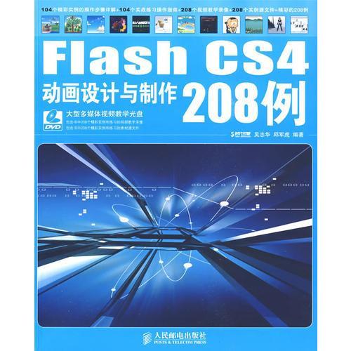 Flash CS4动画设计与制作208例