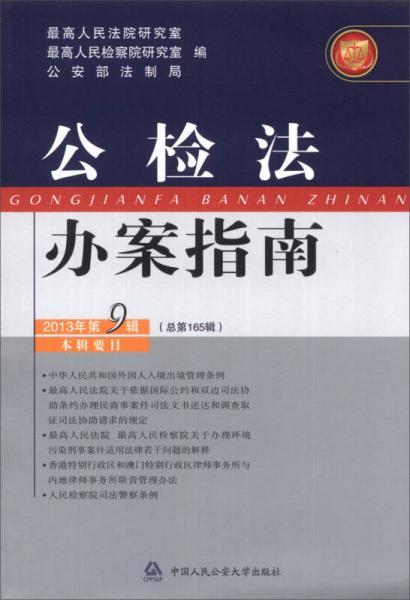 公检法办案指南(2013年第9辑·总第165辑)