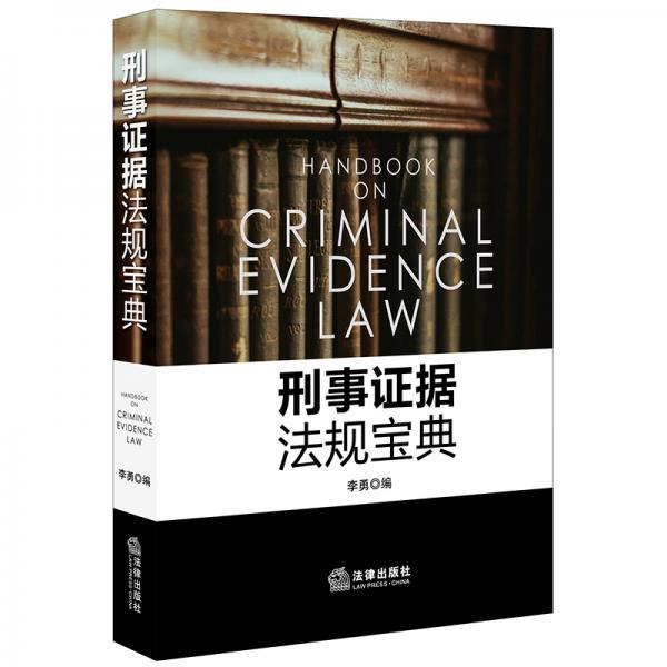 刑事证据法规宝典