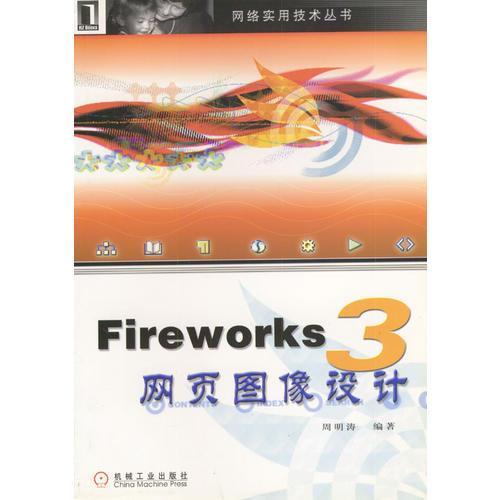 Fireworks 3 网页图像设计