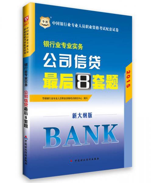 华图2015·中国银行业专业人员职业资格考试配套试卷·银行业专业实务:公司信贷最后8套题