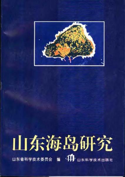 山东海岛研究