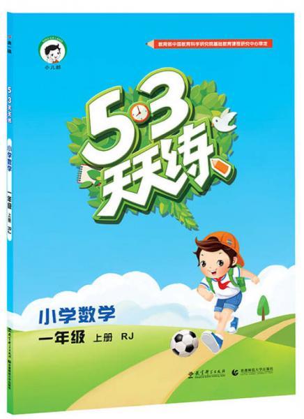 2016版53天天练:小学数学(一年级上册 RJ 人教版)