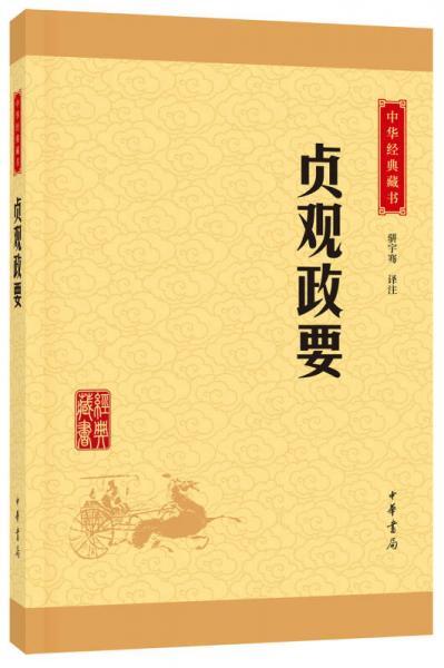 中华经典藏书 贞观政要(升级版)