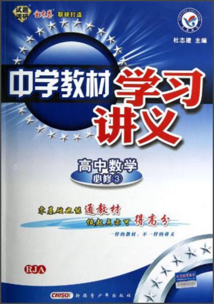 天星教育·试题调研·金考卷·中学教材学习讲义:高中数学(必修3)(RJA)