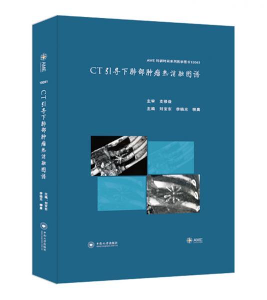 CT引导下肺部肿瘤热消融图谱(AME科研时间系列医学图书)