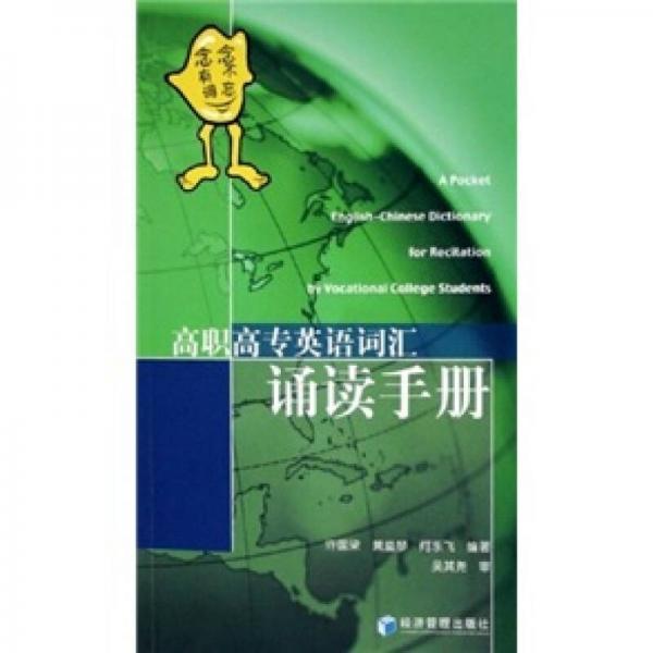 高职高专英语词汇诵读手册