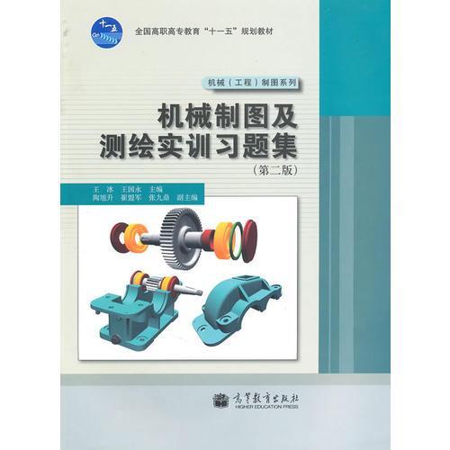 机械制图及测绘实训习题集(第2版)