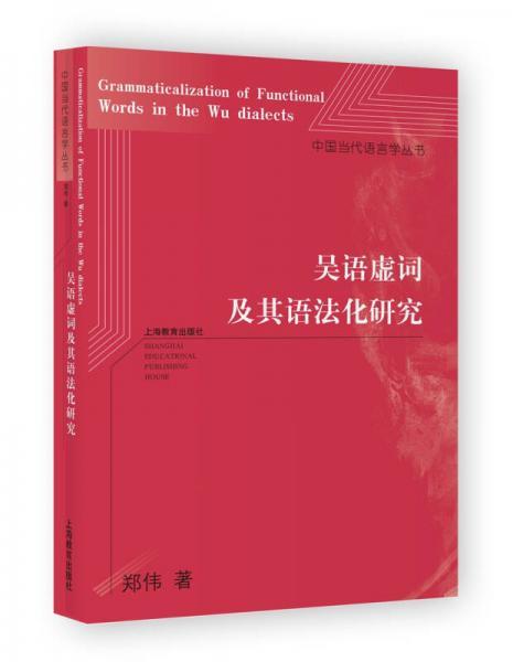 吴语虚词及其语法化研究