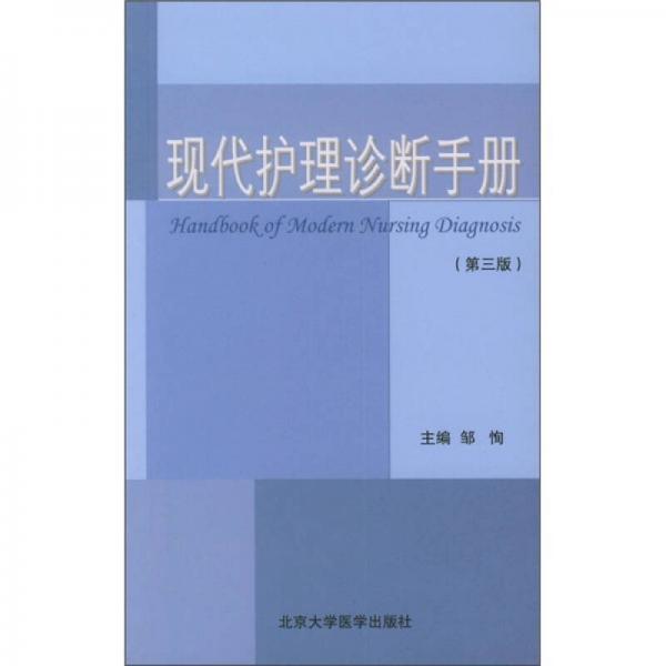 现代护理诊断手册(第3版)