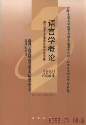 全国高等教育自学考试指定教材:语言学概论(汉语言文学专业 本科段) 2000年版