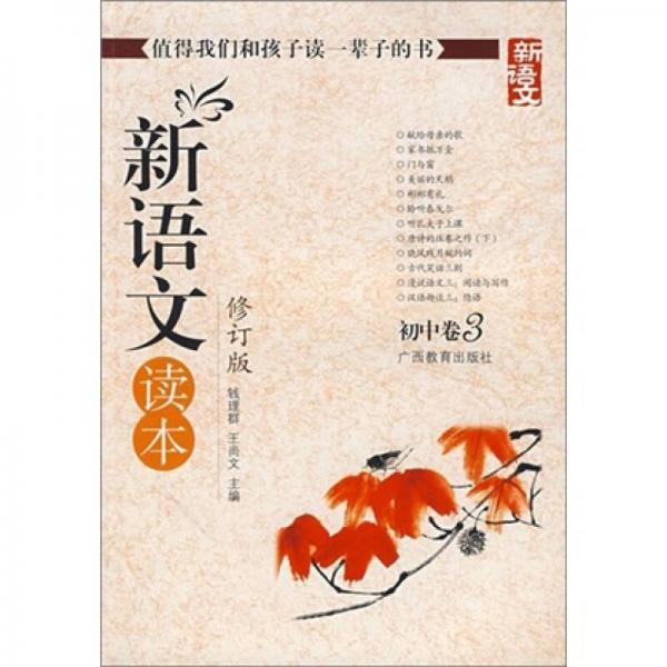 新语文读本:初中卷3(修订版)