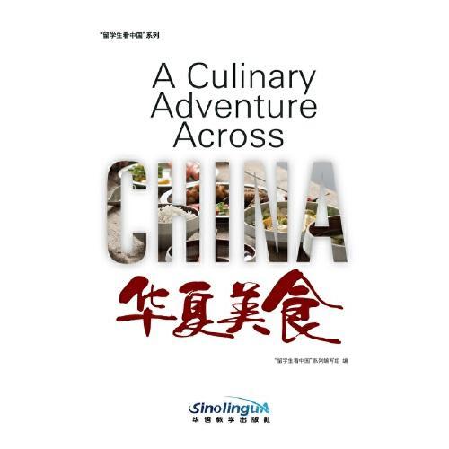 华夏美食/留学生看中国