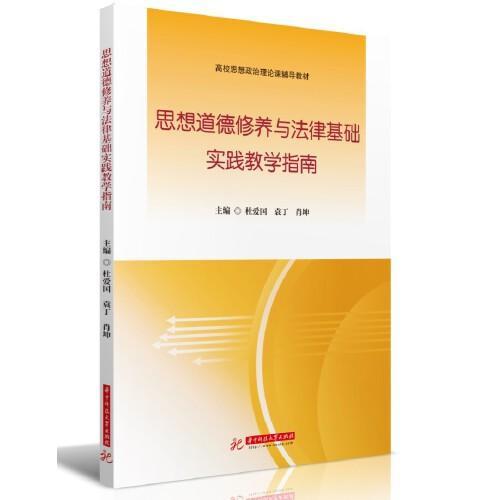 思想道德修养与法律基础实践教学指南