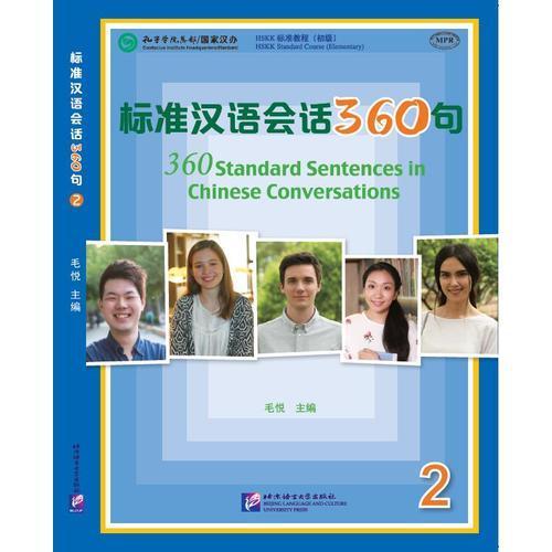MPR:标准汉语会话360句2