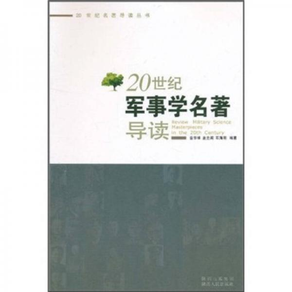 20世纪学科名著导读系列之1:20世纪军事学名著导读