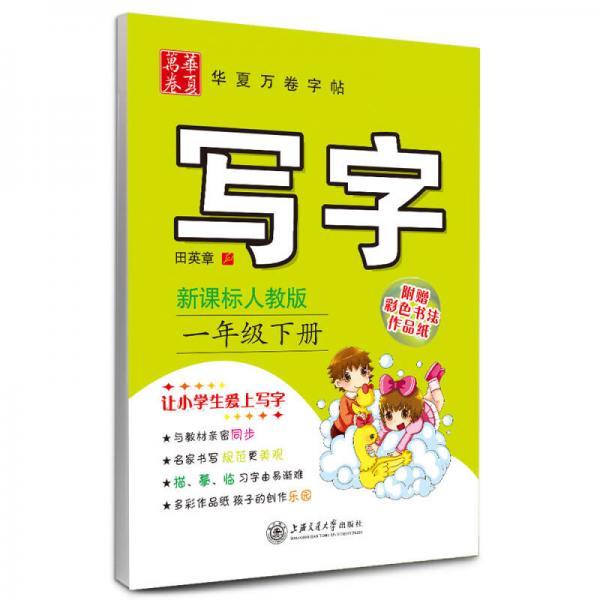 华夏万卷字帖:写字(一年级下册 新课标人教版)