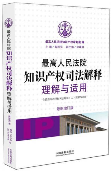 最高人民法院知识产权司法解释理解与适用(最新增订版)