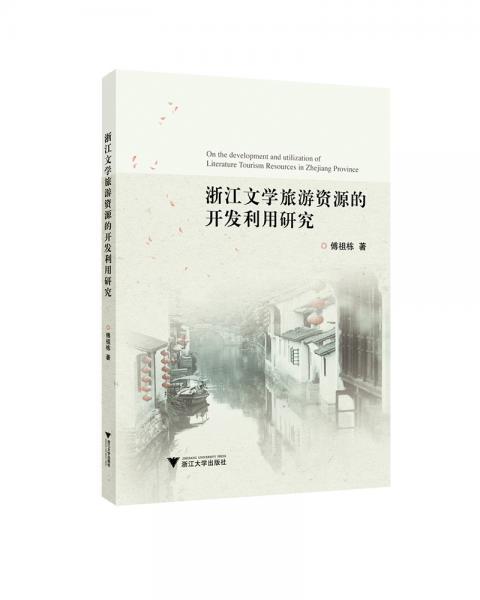 浙江文学旅游资源的开发利用研究