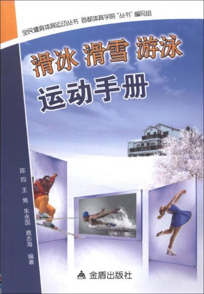 全民健身体育运动丛书:滑冰、滑雪、游泳运动手册