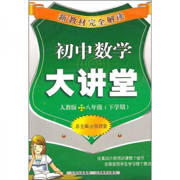 新教材完全解读:初中数学大讲堂(8年级下学期)(人教版)
