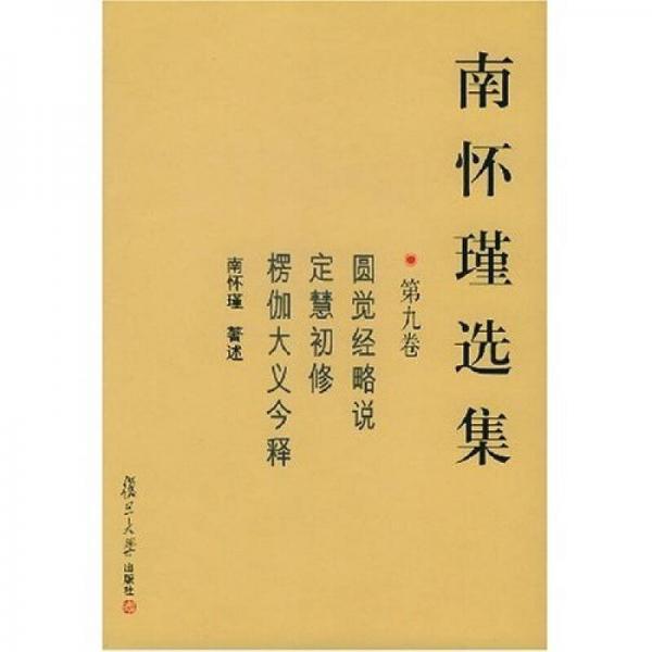 南怀瑾选集(第九卷)