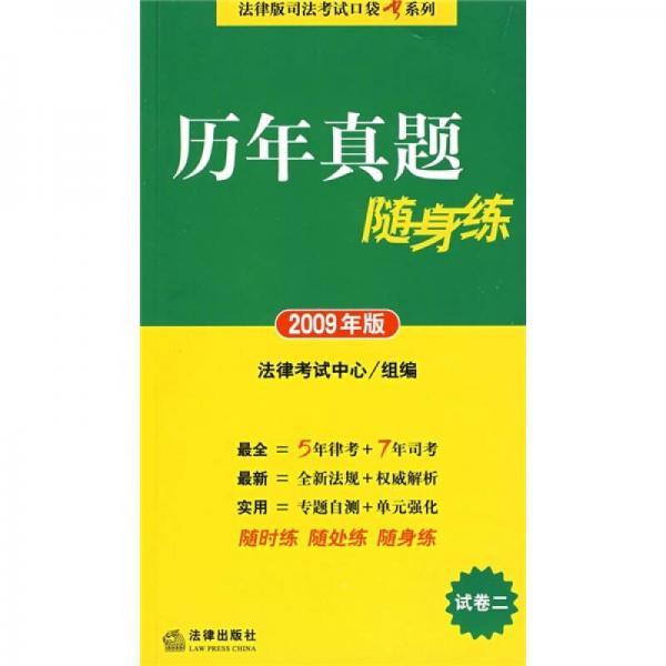 历年真题随身练:试卷2(2009年版)