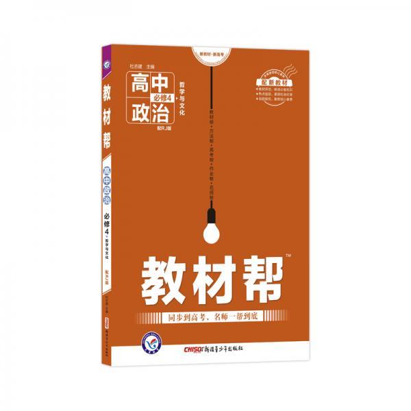 天星教育2020年教材帮必修4政治RJ(人教新教材)(哲学与文化)(2021学年适用)
