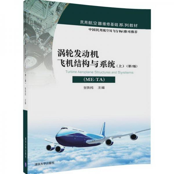 涡轮发动机飞机结构与系统(ME-TA)(上)(第2版)/民用航空器维修基础系列教材