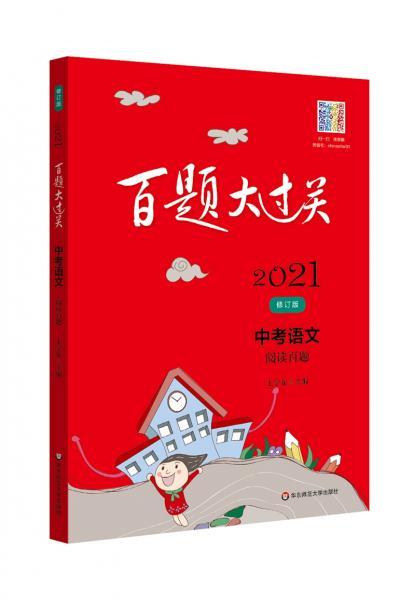 2021百题大过关.中考语文:阅读百题(修订版)
