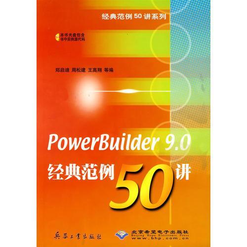 PowerBuilder9.0经典范例50讲
