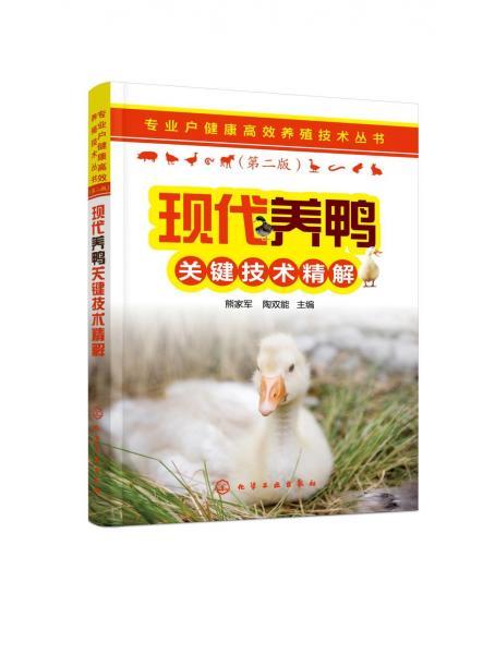 现代养鸭关键技术精解(第2版)专业户健康高效养殖技术丛书