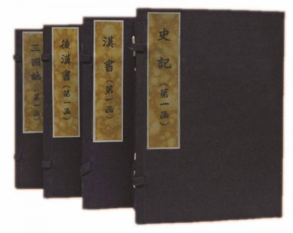 鲁迅藏百衲本二十四史(影印版)(套装4册)