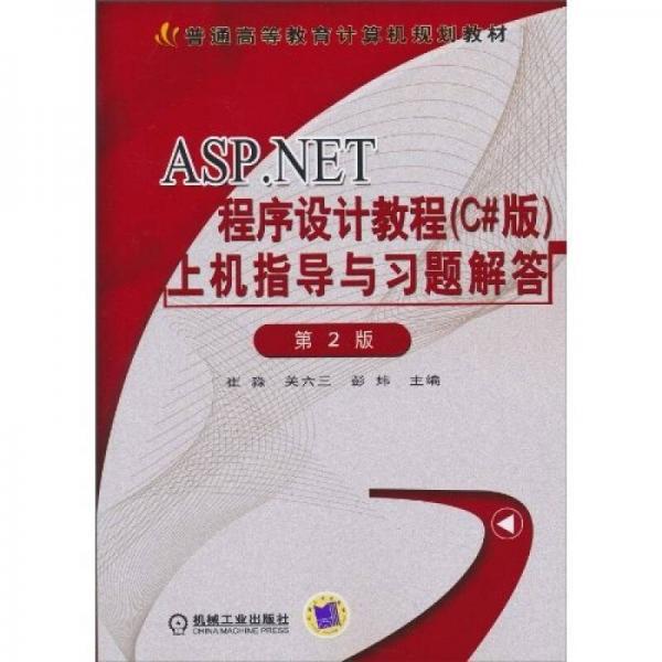 ASP.NET程序设计教程(C#版)上机指导与习题解答(第2版)