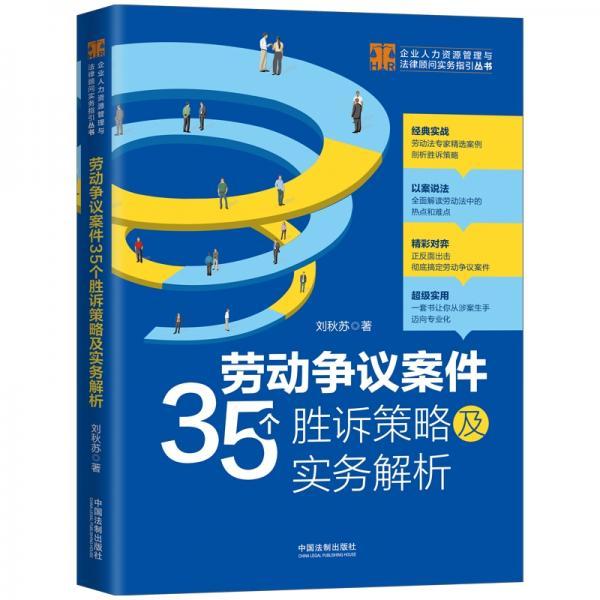劳动争议案件35个胜诉策略及实务解析(少量,随机发货)
