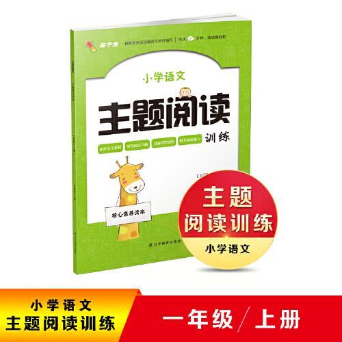 2020秋小学语文主题阅读训练一年级上册