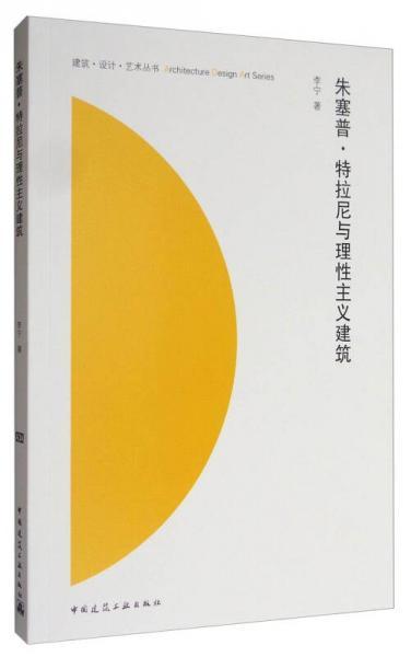 建筑·设计·艺术丛书:朱塞普·特拉尼与理性主义建筑