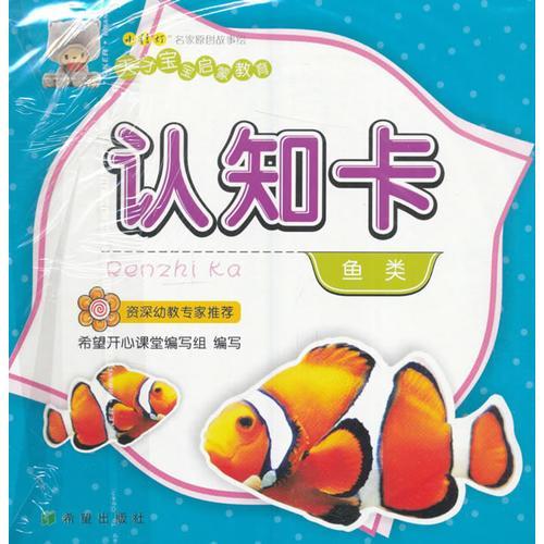 认知卡(鱼类)