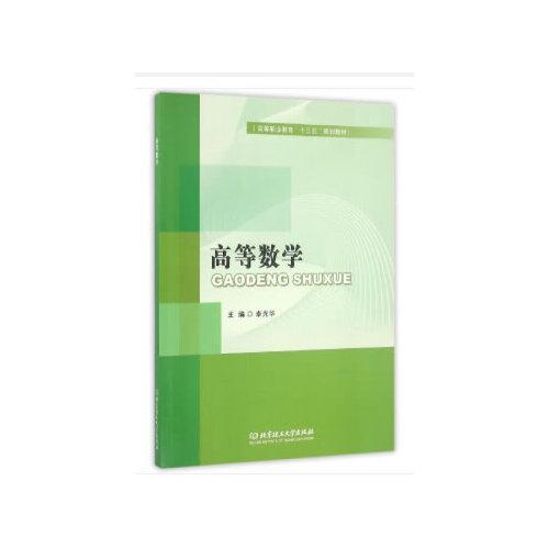 """高等数学/高等职业教育""""十三五""""规划教材"""