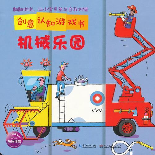 创意认知游戏书:机械乐园