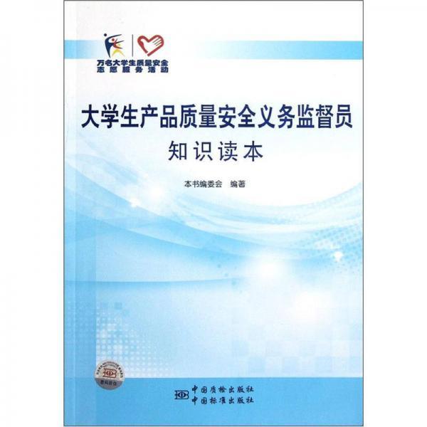 大学生产品质量安全义务监督员知识读本