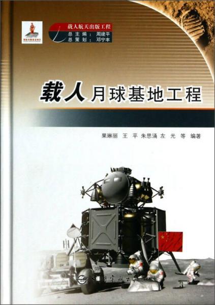 载人航天出版工程:载人月球基地工程