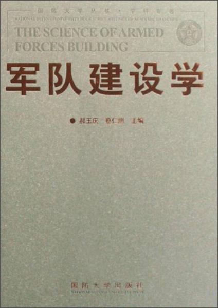 国防大学丛书·学科专著:军队建设学