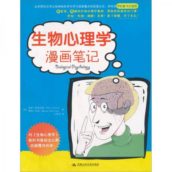 生物心理学漫画笔记