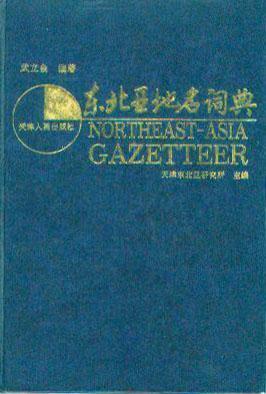 东北亚地名词典