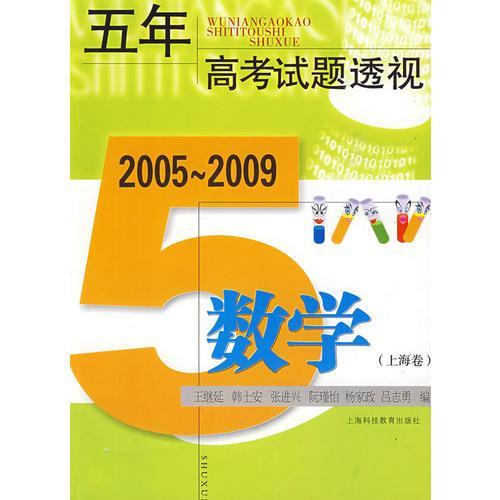 (2005~2009)五年高考试题透视 数学(上海卷)