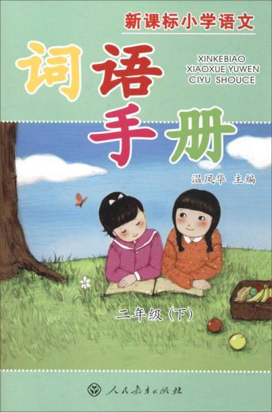 新课标小学语文词语手册:二年级下